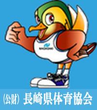 長崎県体育協会