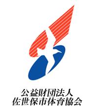 (公財)佐世保市体育協会